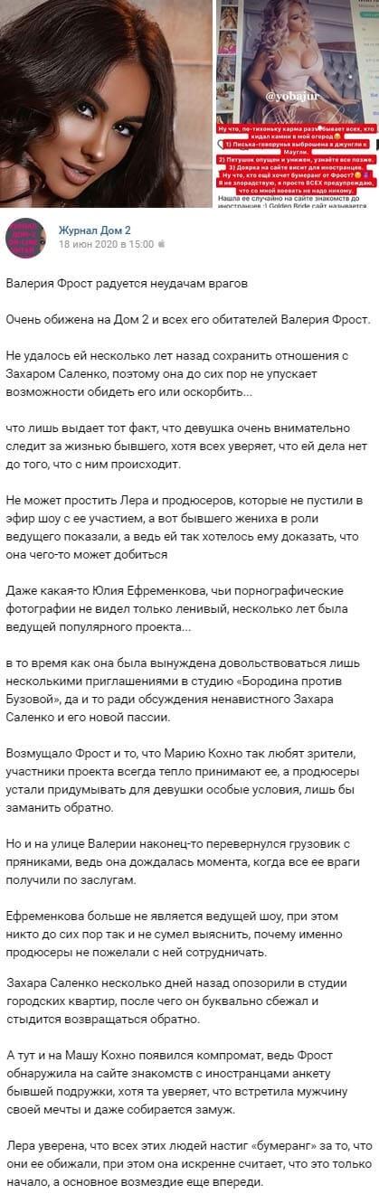 Валерия Фрост решила выложить компромат на Марию Кохно