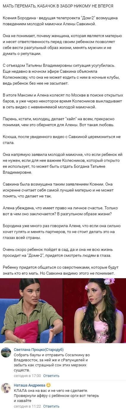 Ксения Бородина в пух и в прах разнесла Алену Савкину