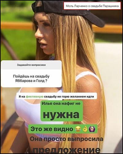 Маргарита Ларченко высказалась о фиктивной свадьбе Ильи Яббарова