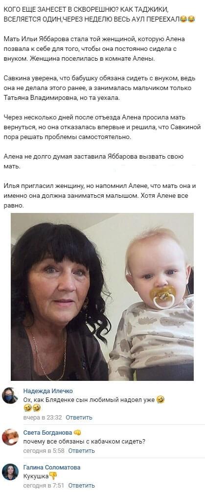 Ленивая Алена Савкина нашла новую няню для маленького Богдана