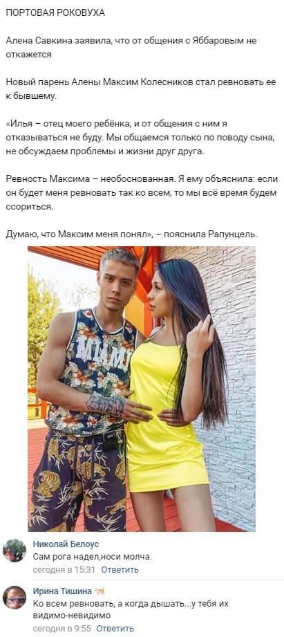 Максим Колесников поставил Алене Савкиной жесткий ультиматум