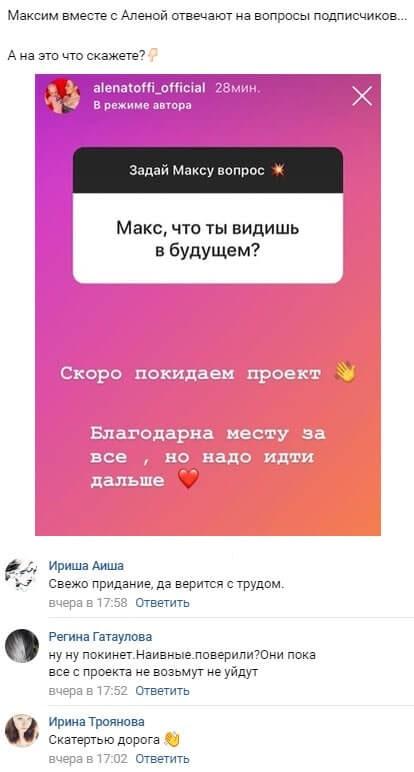 Максим Колесников и Алена Савкина решили покинуть проект