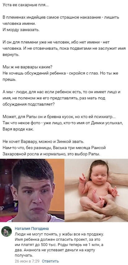 Ольга Рапунцель получит круглую сумму за объявление имени дочери в эфире