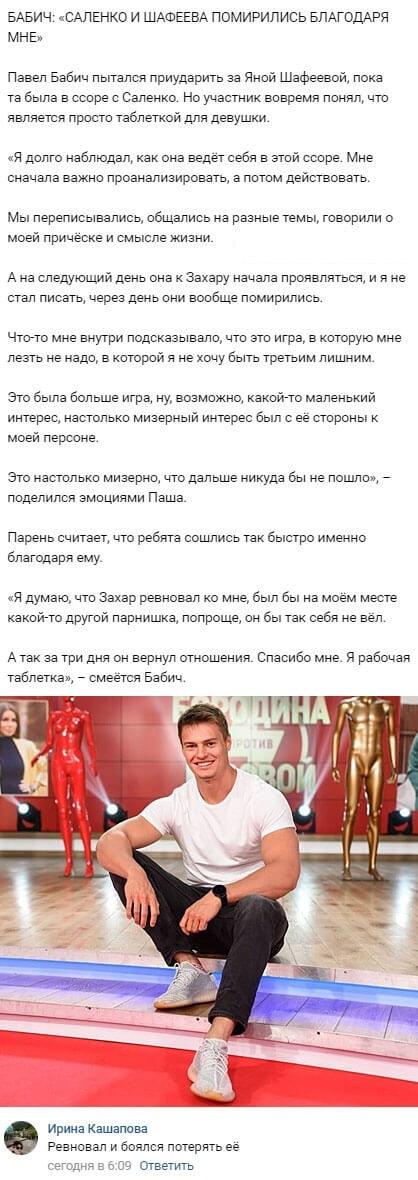 Почему на самом деле Захар Саленко поспешил вернуть Яну Шафееву
