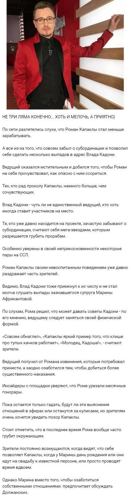 Влад Кадони при помощи связей наказал дерзкого Романа Капаклы