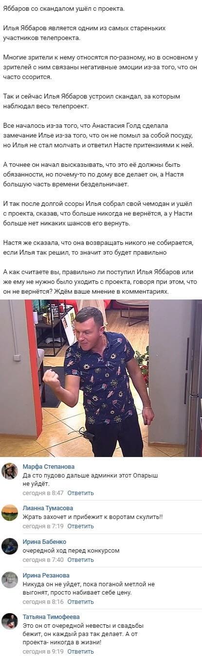 Илья Яббаров покинул проект из-за скандала с Анастасией Голд