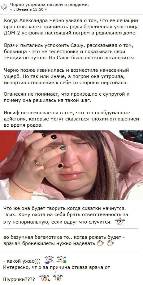 Александра Черно устроила погром в роддоме
