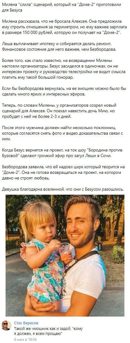 Милена Безбородова раскрыла сценарий Алексея Безуса