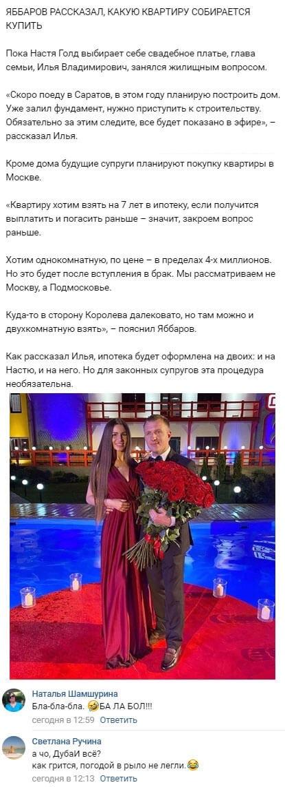 Илья Яббаров рассказал о квартире которую купит сразу после свадьбы