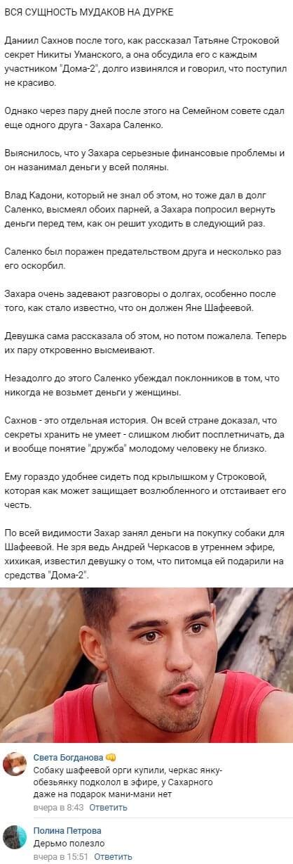 Даниил Сахнов раскрыл правду о печально положении Захара Саленко