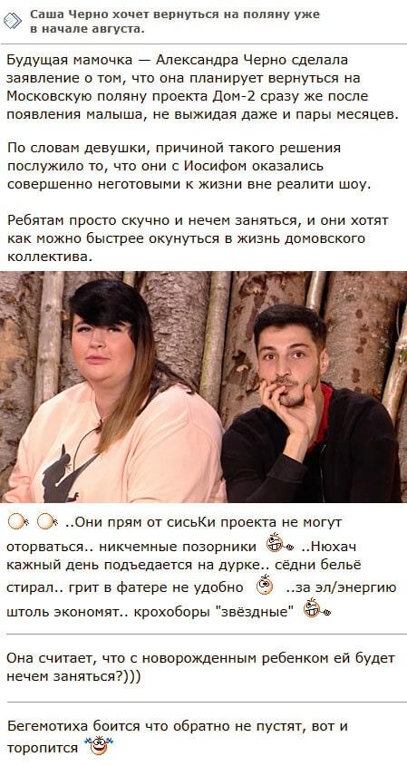 Александра Черно призналась почему рвется обратно на проект