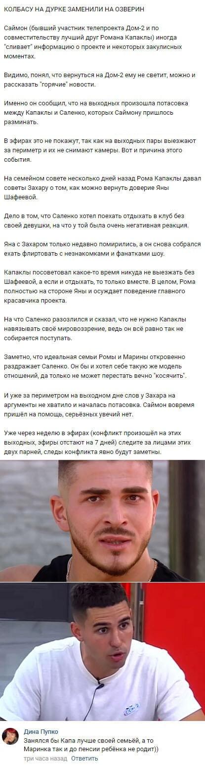 Детали драки Захара Саленко и Романа Капаклы за периметром