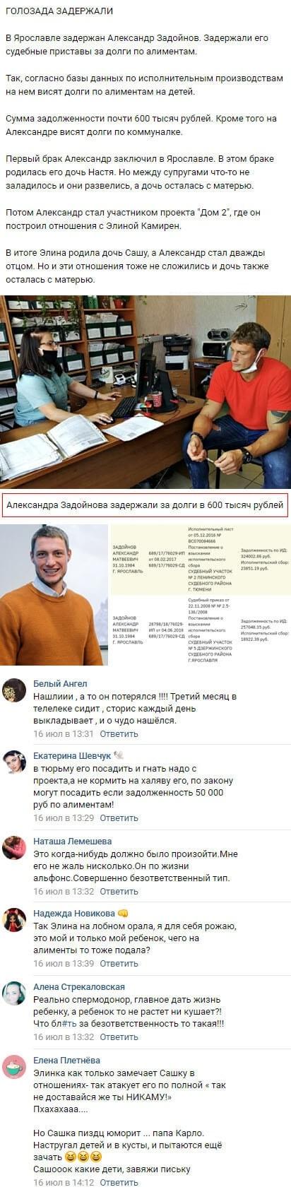 Александр Задойнов задержан в Ярославле