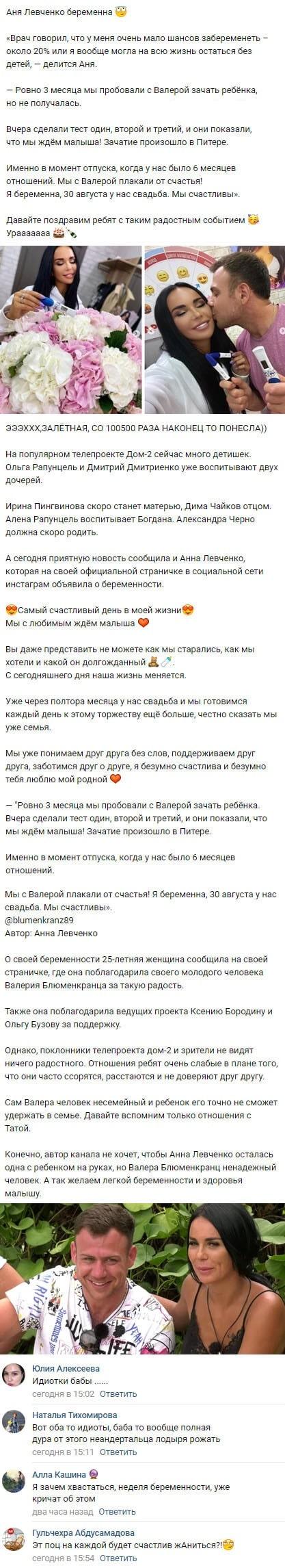 Анна Левченко поделились радостной новостью - она беременна
