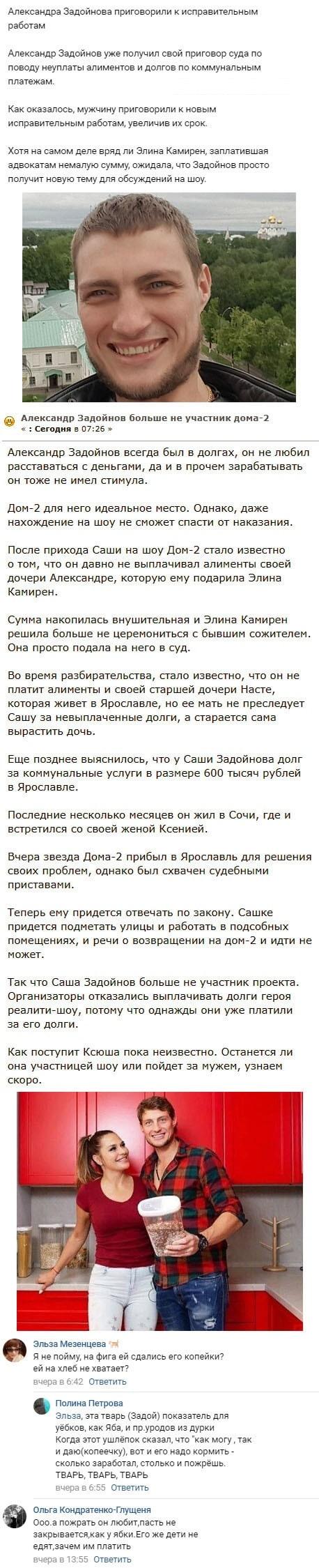 Суд уже вынес приговор Александру Задойнову