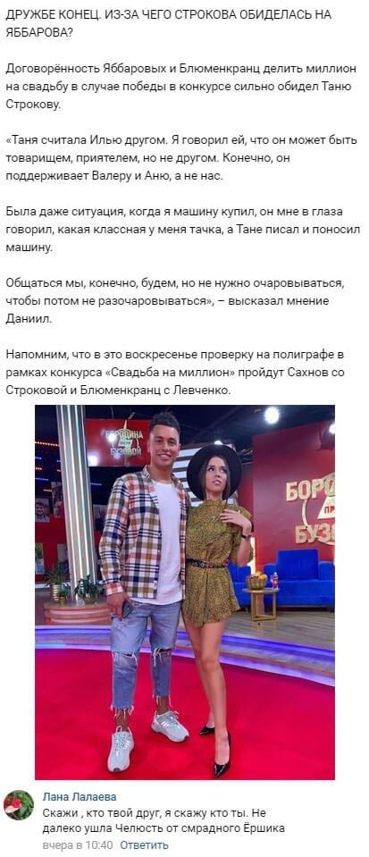 Илья Яббаров в одночасье стал заклятым врагом Татьяны Строковой