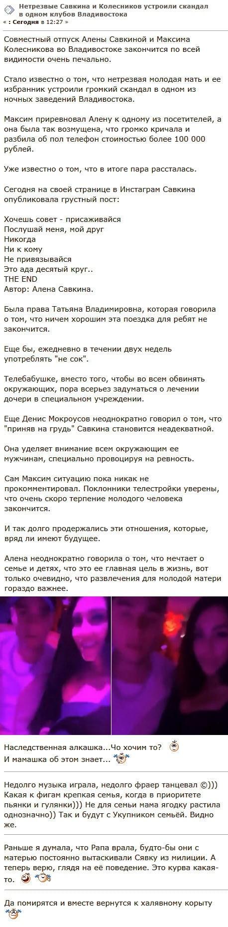 Алена Савкина в ночном клубе рассталась с Максимом Колесниковым