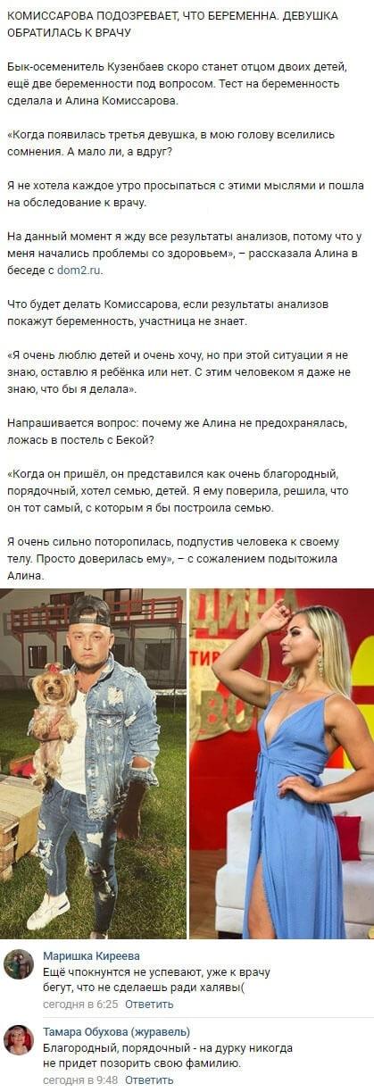 Алина Комиссарова подозревает что беременна от Бека Кузенбаева