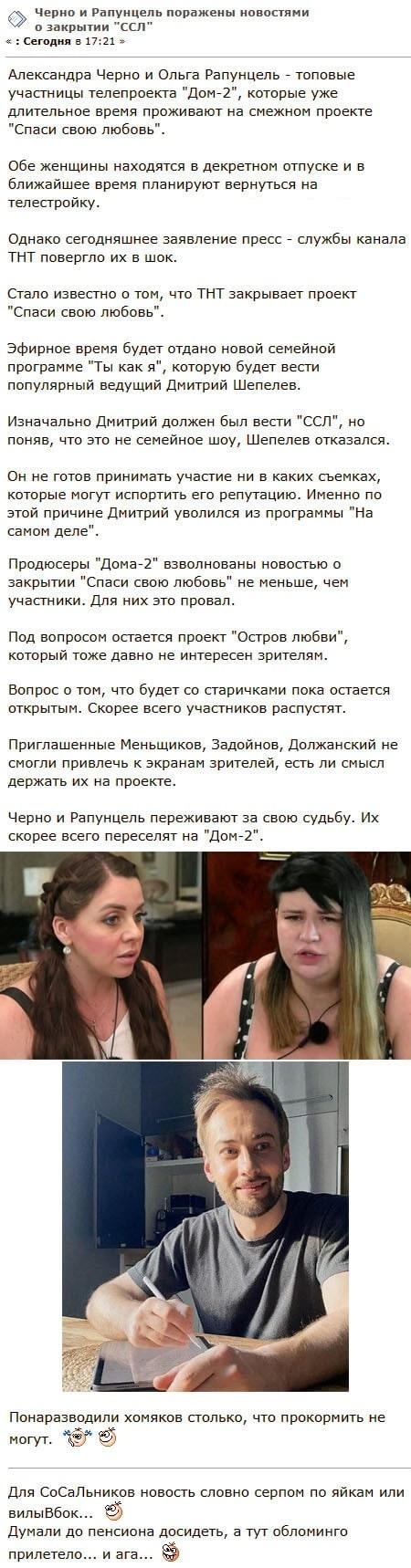Александра Черно и Ольга Рапунцель не смогут вернуться на проект