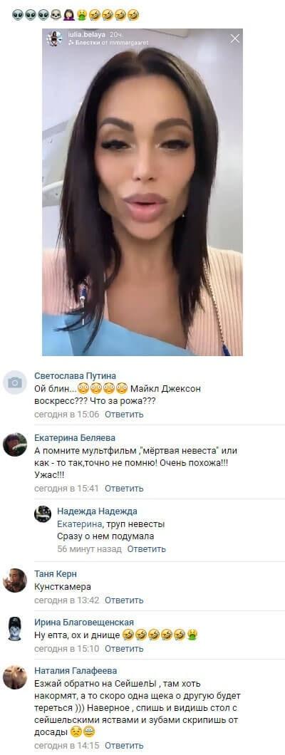 Юлия Белая ужаснула своим внешним видом