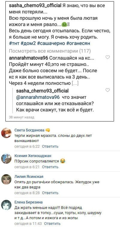 Александра Черно посетовала на резко ухудшевшееся самочувствие