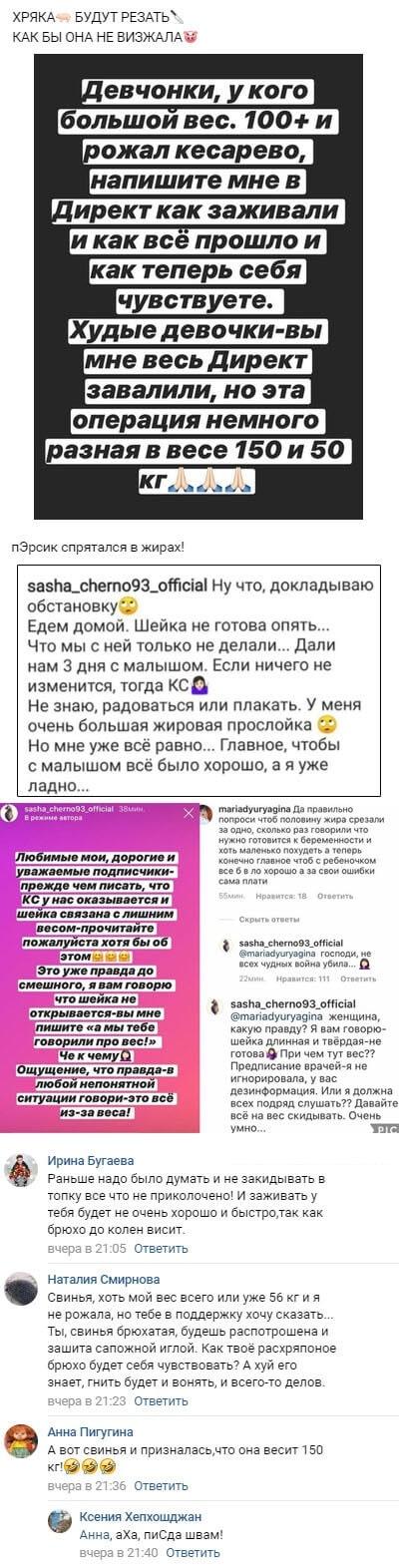 Александре Черно дали 3 дня чтобы родить