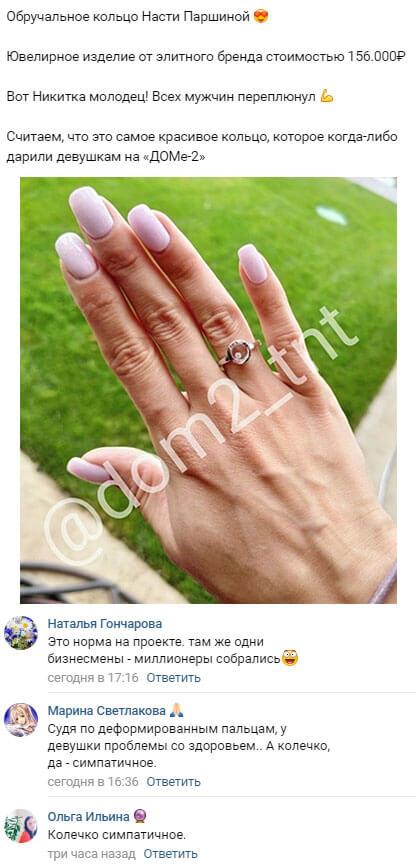 Анастасия Паршина показала шикарное обручальное кольцо