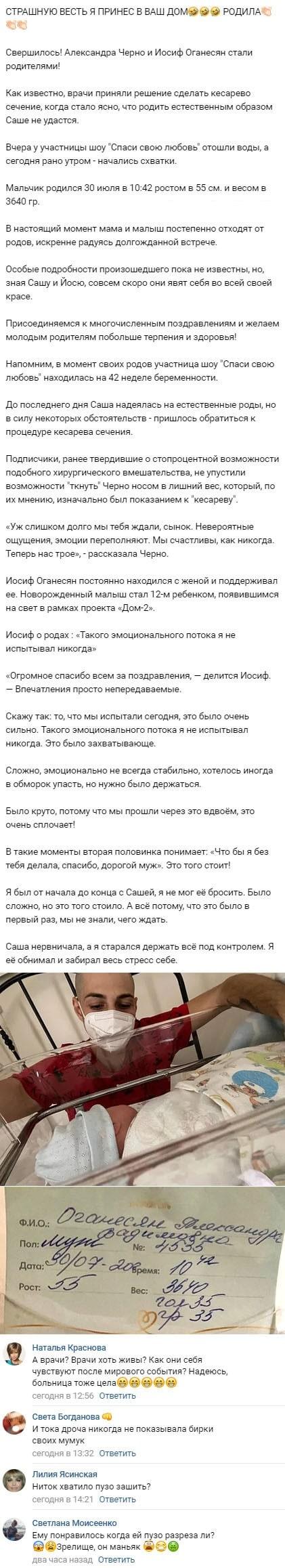 Все данные о новорожденном ребенке Александры Черно