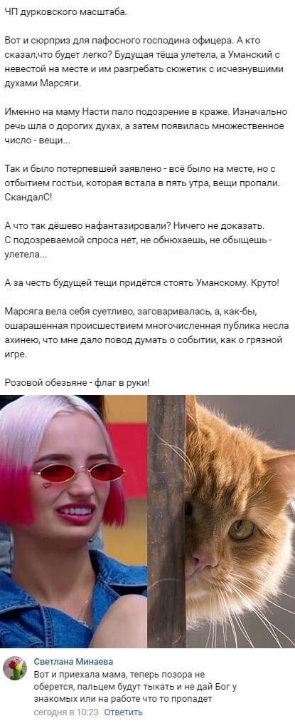 Маму Анастасии Паршиной опозорили на всю страну