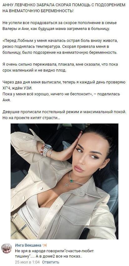 Подробности о беременности Анны Левченко
