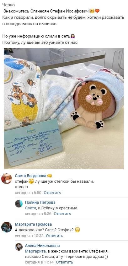 Александра Черно уже озвучила имя ребенка