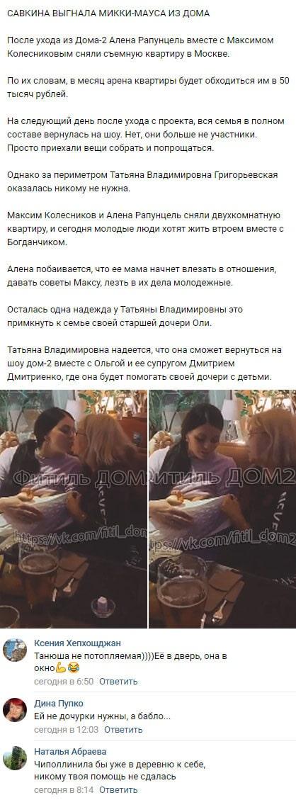 Алена Савкина выгнала опостылевшую мать из своей съемной квартиры