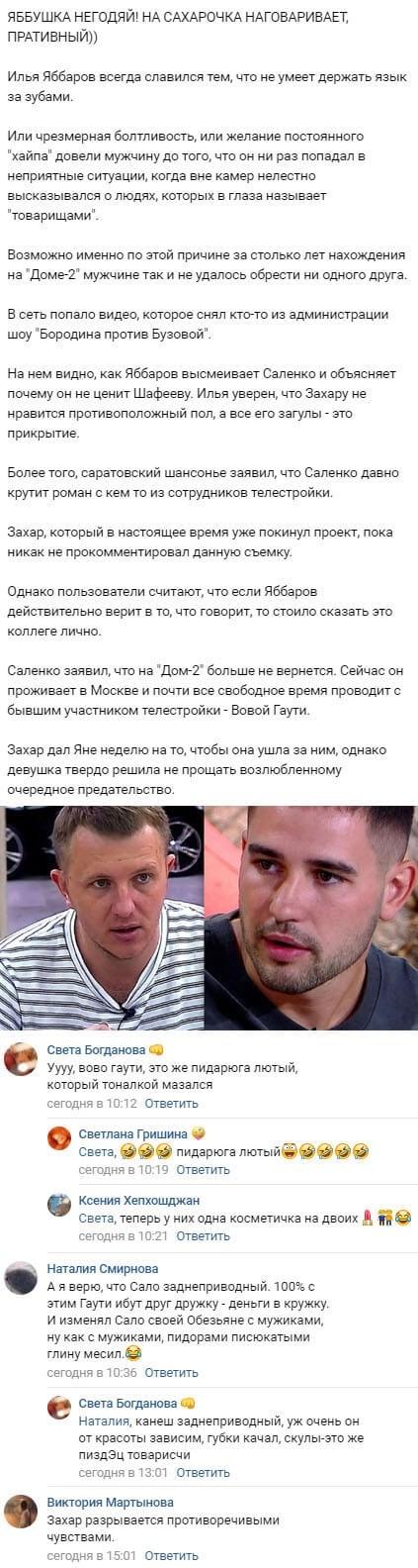 Илья Яббаров раскрыл истинную причину ненависти Саленко к Шафеевой