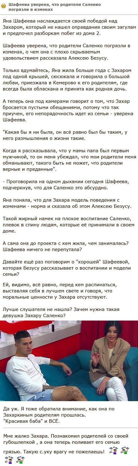 Яна Шафеева разболтала секрет родителей Захара Саленко