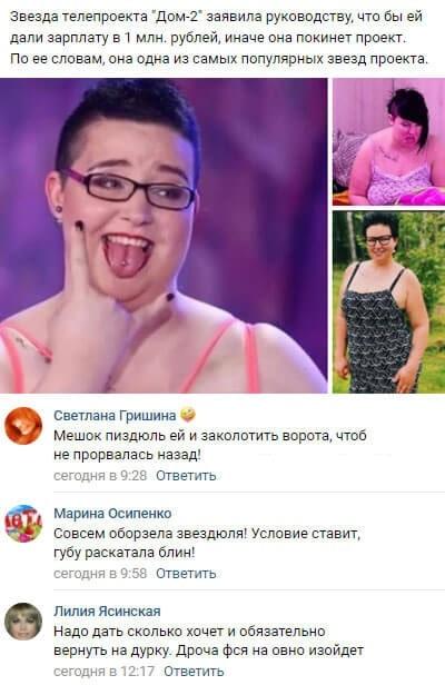 Александра Черно озвучила жесткое условие для своего возвращения