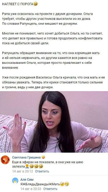 Ольга Рапунцель с ходу начала навязывать свои порядки на проекте