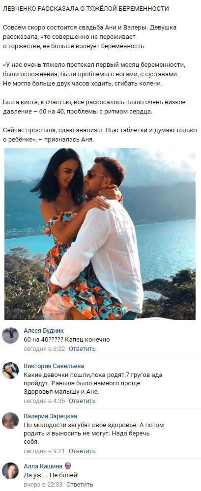 Анна Левченко посетовала на тяжелую беременность