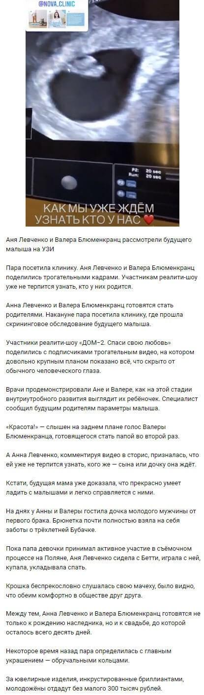 Появились первые кадры с УЗИ Анны Левченко