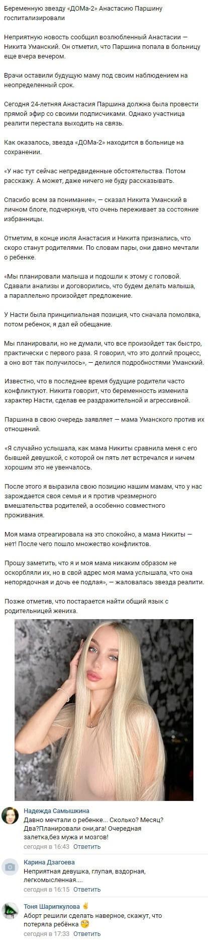 Беременную Анастасию Паршину экстренно госпитализировали