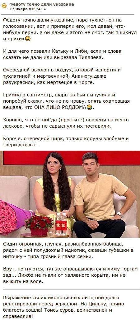 Организаторы сделают Ольге Рапунцель и Дмитрию Дмитренко невыносимую жизнь