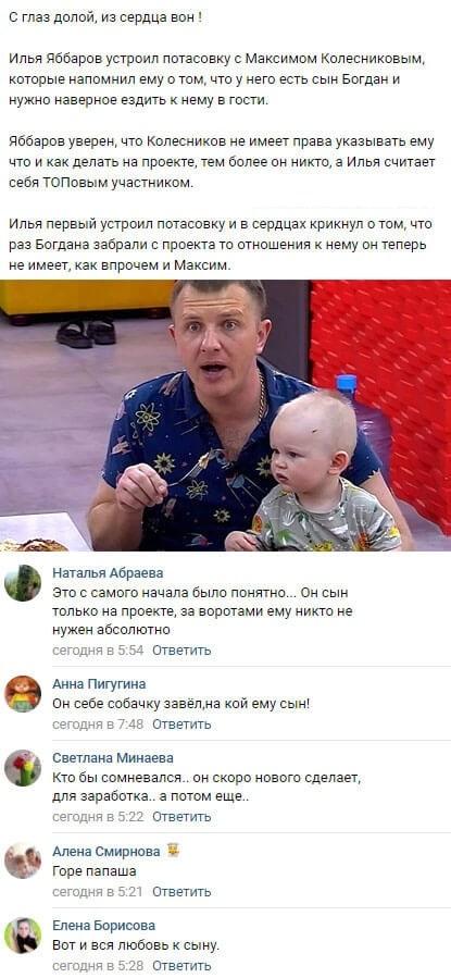 Илья Яббаров накинулся с кулаками на Максима Колесникова