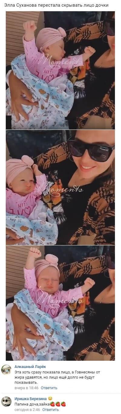 Элла Суханова перестала скрывать личико своей дочери
