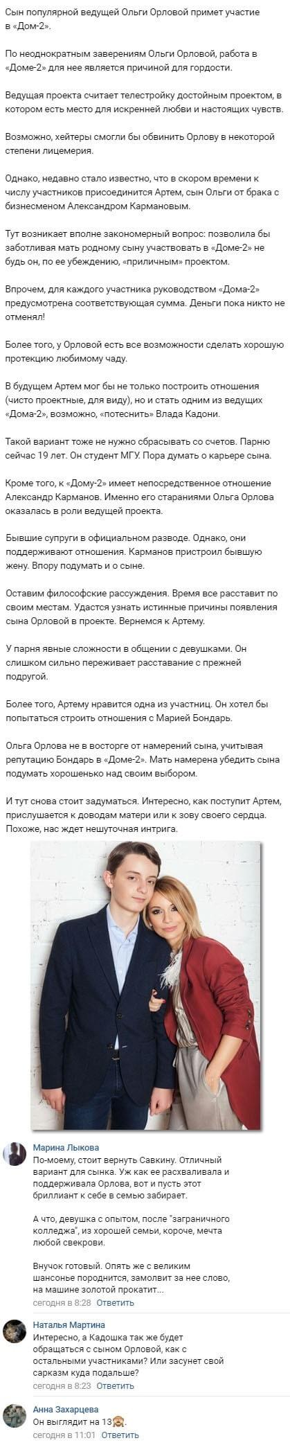 Сын Ольги Орловой скоро станет участником Дом-2