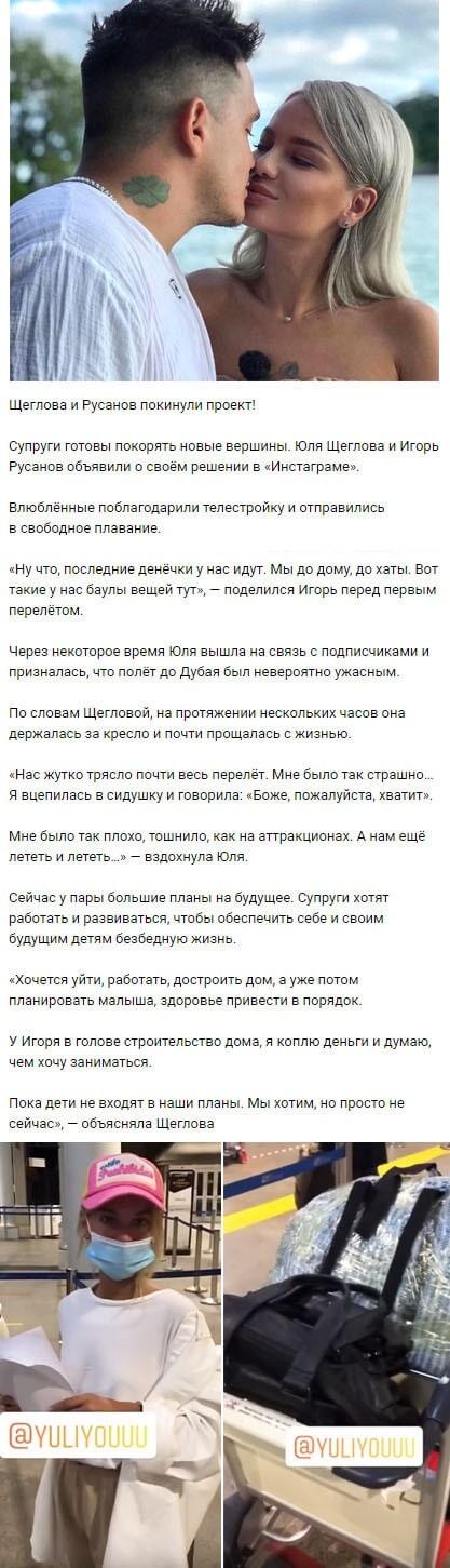 Игорь Русанов и Юлия Щеглова решили не возвращаться на проект