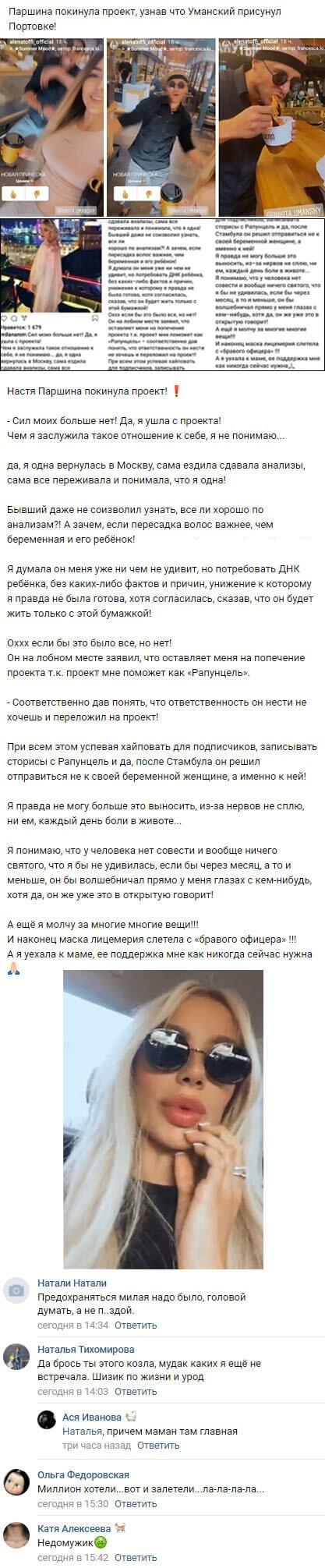 Анастасия Паршина покинула проект узнав о связи Никиты Уманского с Аленой Савкиной