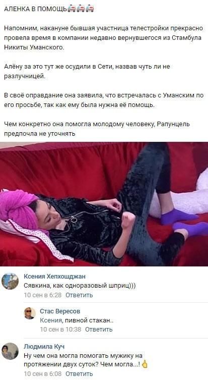 Алена Савкина оправдалась за ночь проведенную с Никитой Уманским