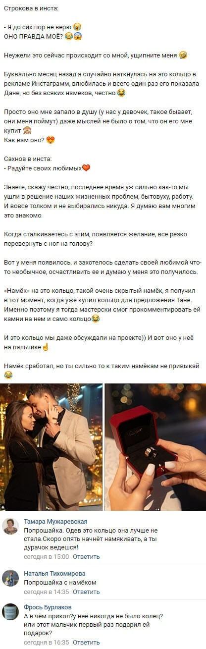 Татьяна Строкова пришла в восторг от подарка Даниил Сахнова