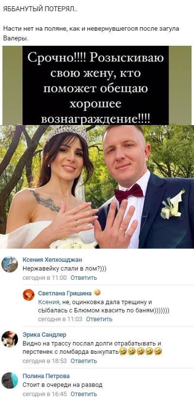 Илья Яббаров забил тревогу из-за исчезновения Анастасии Голд
