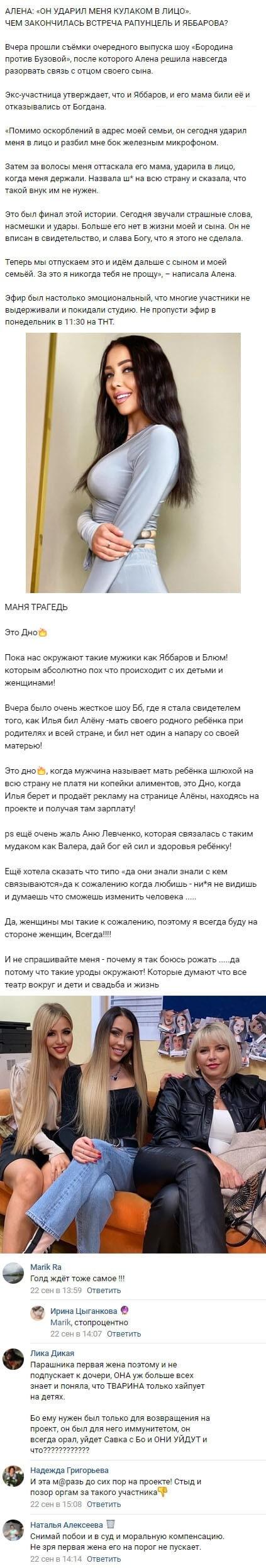 Мать Ильи Яббарова набросилась с кулаками на Алёну Савкину