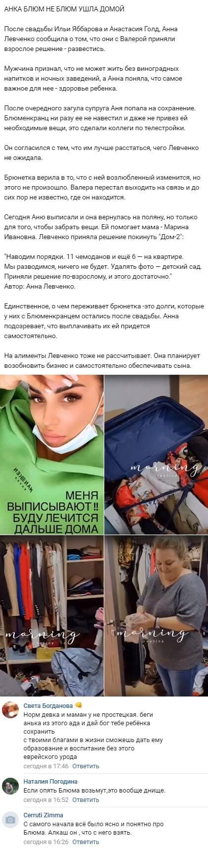 Анна Левченко собрала вещи и покинула проект